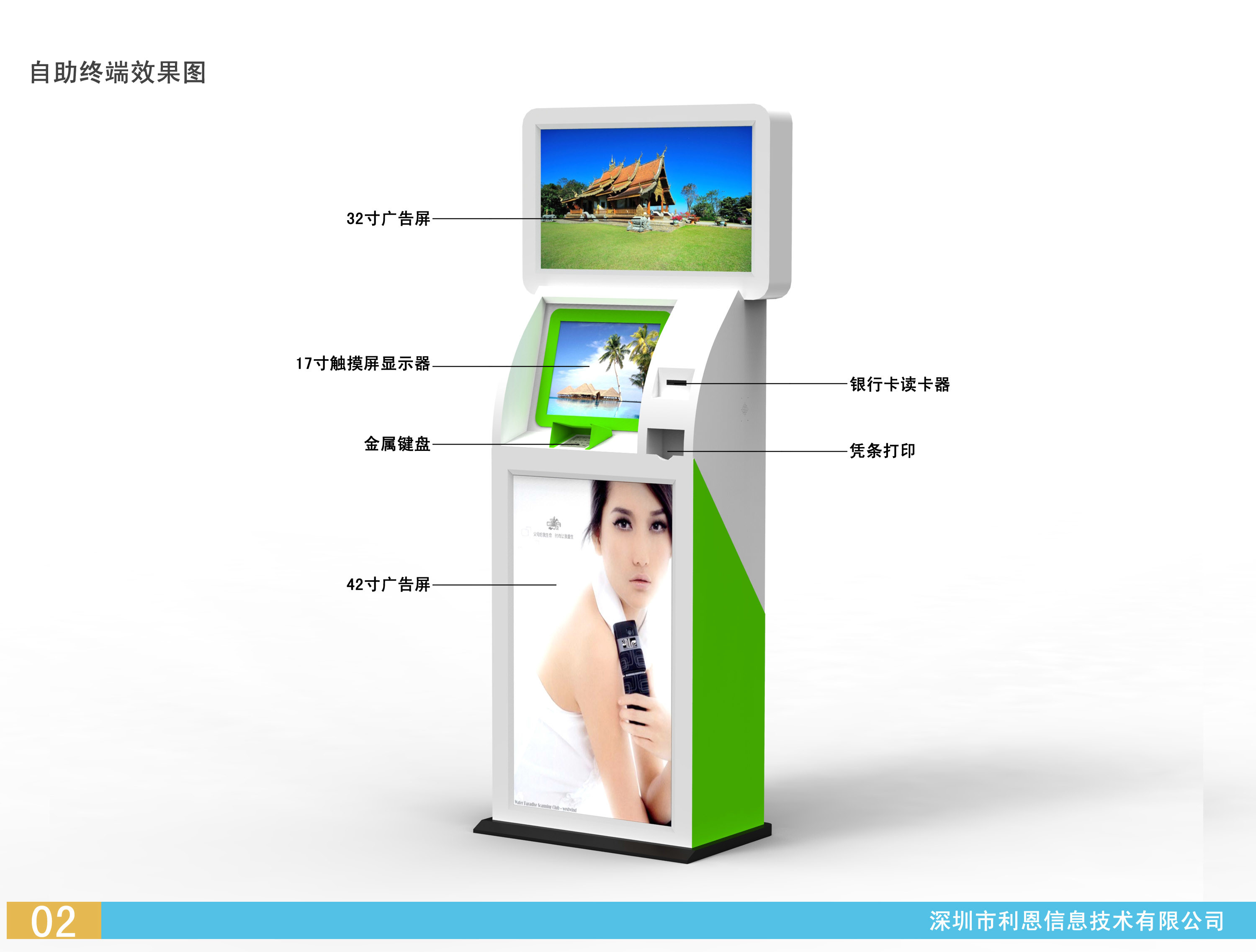 17-19 Advertising Dual Screen Kiosk with Self  payment kiosk,Custom Dual Scrren Kiosk for Pubilic Appplication